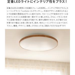 照明 LED シーリングライト 無段階 調光 調色 ルクサンク 木枠 12畳 8畳 リモコン おしゃれ|kaiteki-homes|04