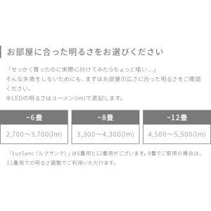 照明 LED シーリングライト 無段階 調光 調色 ルクサンク 木枠 12畳 8畳 リモコン おしゃれ|kaiteki-homes|05