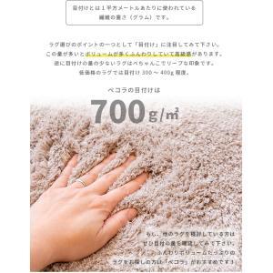ラグマット ペコラ L サイズ 240×190cm 厚手 長方形 シャギーラグ おしゃれ 北欧 北欧風 ふわふわ|kaiteki-homes|06