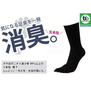 《ブリーズブロンズ・5本指靴下 ポピュラー 単品》 日本製|kaiteki-shop