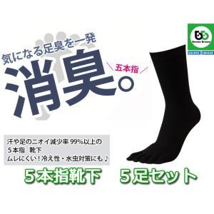 《ブリーズブロンズ・5本指靴下 ポピュラー 5足セット》 日本製|kaiteki-shop