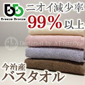 『今治タオル』の消臭タオル 《ブリーズブロンズ バスタオル》 お肌にやさしい 弱酸性 日本製|kaiteki-shop