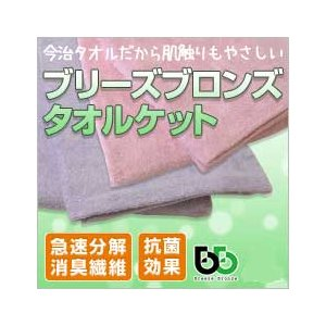 《ブリーズブロンズ タオルケット》 お肌にやさしい 弱酸性 日本製 厳しい検査の消臭加工マーク取得(汗臭)|kaiteki-shop