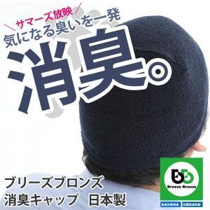 『頭臭 汗臭』 対策の消臭ヘルメットインナー 《ブリーズブロンズ 消臭キャップ 日本製》|kaiteki-shop