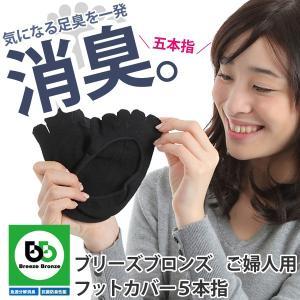 『足臭 汗臭』 対策の消臭フットカバー 《ブリーズブロンズ フットカバー5本指》 お肌にやさしい弱酸性 日本製|kaiteki-shop