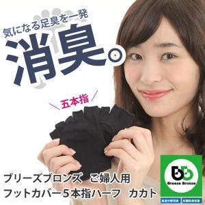 『足臭 汗臭』 対策の消臭フットカバー 《ブリーズブロンズ フットカバー5本指ハーフ カカト》 お肌にやさしい弱酸性 日本製|kaiteki-shop