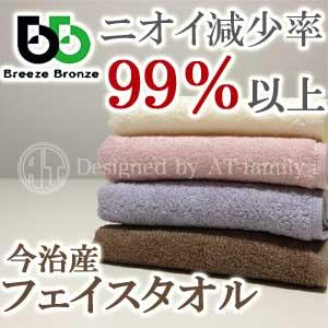 『今治タオル』の消臭タオル 《ブリーズブロンズ フェイスタオル》 お肌にやさしい 弱酸性 日本製|kaiteki-shop
