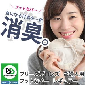 『足臭 汗臭』 対策の消臭フットカバー《 ブリーズブロンズ ご婦人用 フットカバー レギュラー》  お肌にやさしい弱酸性 日本製 メール便送料無料|kaiteki-shop