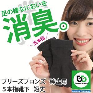 《ブリーズブロンズ 5本指靴下ショート 短丈  お得な5足セット》|kaiteki-shop