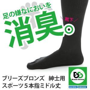 消臭靴下 ブリーズブロンズ・スポーツ5本指靴下ミドル丈 単品  日本製 メール便送料無料|kaiteki-shop