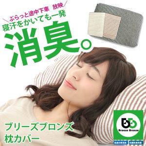 フリーサイズの枕カバー《ブリーズブロンズ 枕カバー》お肌にやさしい弱酸性 kaiteki-shop