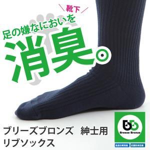《ブリーズブロンズ リブソックス》ベトつかず お肌にやさしい弱酸性 日本製|kaiteki-shop