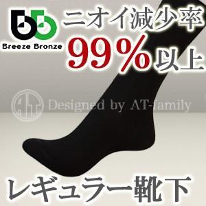 日本製 《ブリーズブロンズ レギュラーソックス 》ブラック|kaiteki-shop