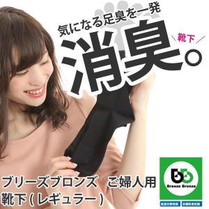 日本製 《ブリーズブロンズ レディース レギュラーソックス》 ブラック|kaiteki-shop