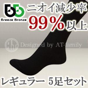 日本製 《ブリーズブロンズ レギュラー お得な5足セット》|kaiteki-shop