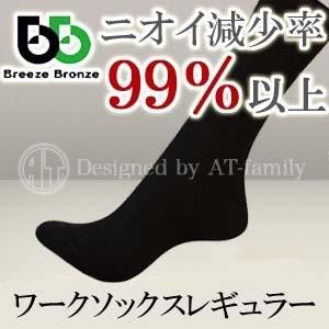 日本製 《ブリーズブロンズ ワークソックスレギュラー 》|kaiteki-shop