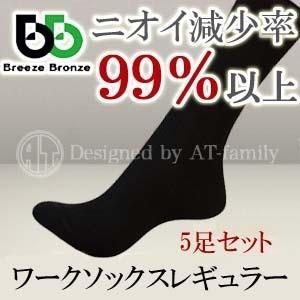 日本製 《ブリーズブロンズ ワークソックスレギュラー お得な5足セット》|kaiteki-shop