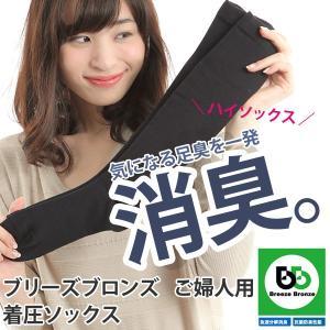 『汗臭 足臭対策』 《ブリーズブロンズ 着圧ハイソックス》ベトつかず お肌にやさしい弱酸性 日本製|kaiteki-shop