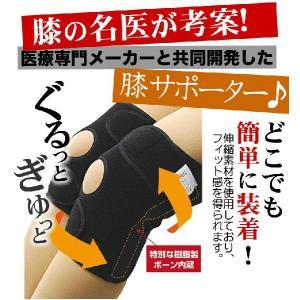 どなたも簡単装着 人気のサポーター 膝サポーター《かるがる膝ベルト 両足用の2個セット》