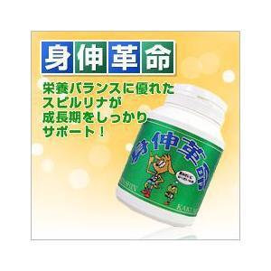 《身伸革命 (しんしんかくめい) 単品》  『スピルリナ含有食品』 (200mg×300粒)|kaiteki-shop