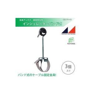 日本アンテナ 家庭受信用 インシュレーター バンド式 3個入り GB37R-HD kaitekibituuhan