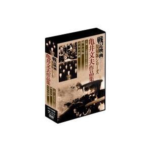 戦記映画復刻版シリーズ 亀井文夫作品集 3巻組DVD-BOX DKLB-6033|kaitekibituuhan