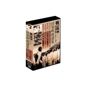 戦記映画復刻版シリーズ 国策映画選集 4巻組DVD-BOX DKLB-6032|kaitekibituuhan