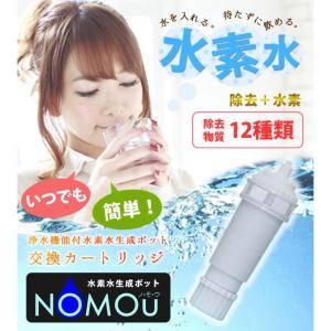 浄水機能搭載 水素水生成ポット NOMOU(ノ・モ・ウ)  交換カートリッジ|kaitekibituuhan