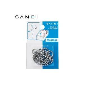 三栄水栓 SANEI バス用ゴム栓クサリ 長さ67cm PU20-48-4|kaitekibituuhan
