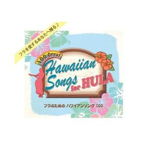 キングレコード フラのためのハワイアンソング100(全100曲 別冊ブックレット(全曲歌詞・対訳付き) NKCD-7656|kaitekibituuhan