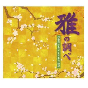 雅の調べ〜和楽器が奏でる日本の旋律〜 CD6枚組全104曲 NKCD-7818-23