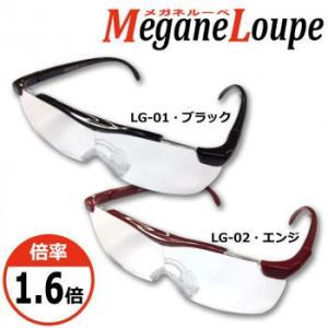 Megane Loupe メガネルーペ 1.6倍|kaitekibituuhan