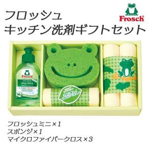 フロッシュ キッチン洗剤ギフト FRS-A20|kaitekibituuhan