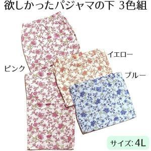 欲しかったパジャマの下 3色組 4L|kaitekibituuhan