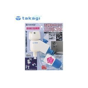 takagi タカギ 全自動洗濯機用分岐蛇口_/sgktb-1016469|kaitekibituuhan