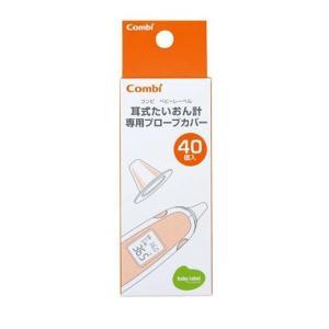 Combi(コンビ) ベビーレーベル 耳式たいおん計 専用プローブカバー 40個入り_/sgktb-1030683|kaitekibituuhan