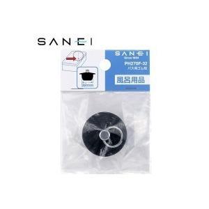 三栄水栓 SANEI バス用ゴム栓_PH270F-32_/sgktb-1033486|kaitekibituuhan
