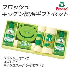 フロッシュ キッチン洗剤ギフトセット FRS-A25_/sgktb-1105981|kaitekibituuhan