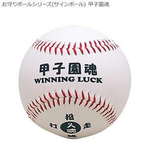 お守りボールシリーズ(サインボール)_甲子園魂_BB78-02_/sgktb-1138371|kaitekibituuhan