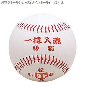 お守りボールシリーズ(サインボール)_一捻入魂_BB78-03_/sgktb-1138372|kaitekibituuhan