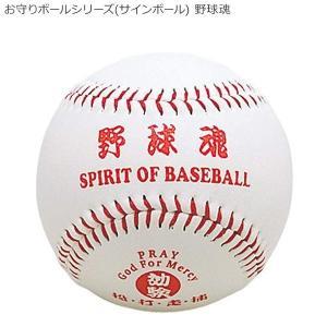 お守りボールシリーズ(サインボール)_野球魂_BB78-05_/sgktb-1138373|kaitekibituuhan