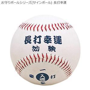 お守りボールシリーズ(サインボール)_長打幸運_BB78-07_/sgktb-1138375|kaitekibituuhan