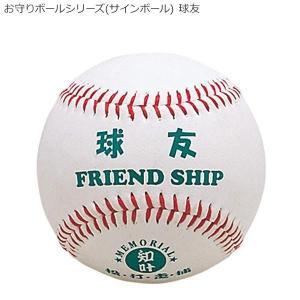 お守りボールシリーズ(サインボール)_球友_BB78-08_/sgktb-1138376|kaitekibituuhan
