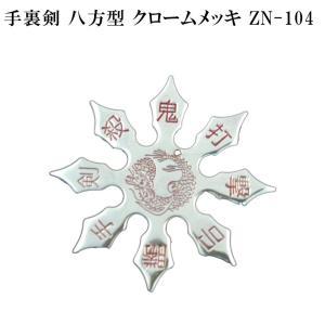 手裏剣_八方型_クロームメッキ_ZN-104_/sgktb-1197747|kaitekibituuhan
