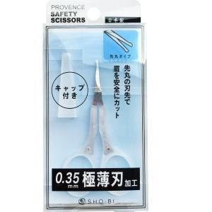 PROVENCE_日本製_セーフティーシザーズ_SPV71238_/sgktb-1242082|kaitekibituuhan