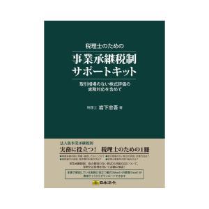 日本法令_キット9/税理士のための事業承継税制サポートキット_/sgktb-1384935