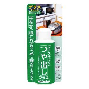 日本ミラコン_プラスチックのつや出し_プラスクリーン_100ml_MS-104_/sgktb-1393841|kaitekibituuhan