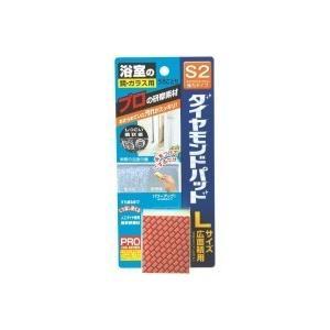 ダイヤモンドパッドS2(Lサイズ・広面積用)_/sgktb-1827bn|kaitekibituuhan