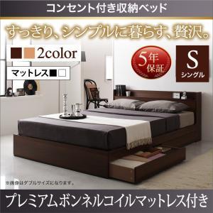 収納付きベッド シングル (プレミアムボンネルコイルマットレス付き) 宮付き 引き出し 木製の写真