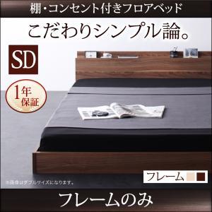 フロアベッド セミダブル (ベッドフレームのみ) 宮付き ローベッド 木製